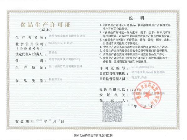 米生产许可.jpg