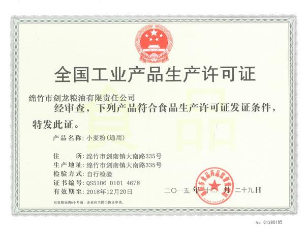 小麦粉工业生产许可.jpg